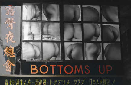 bottoms up-102314